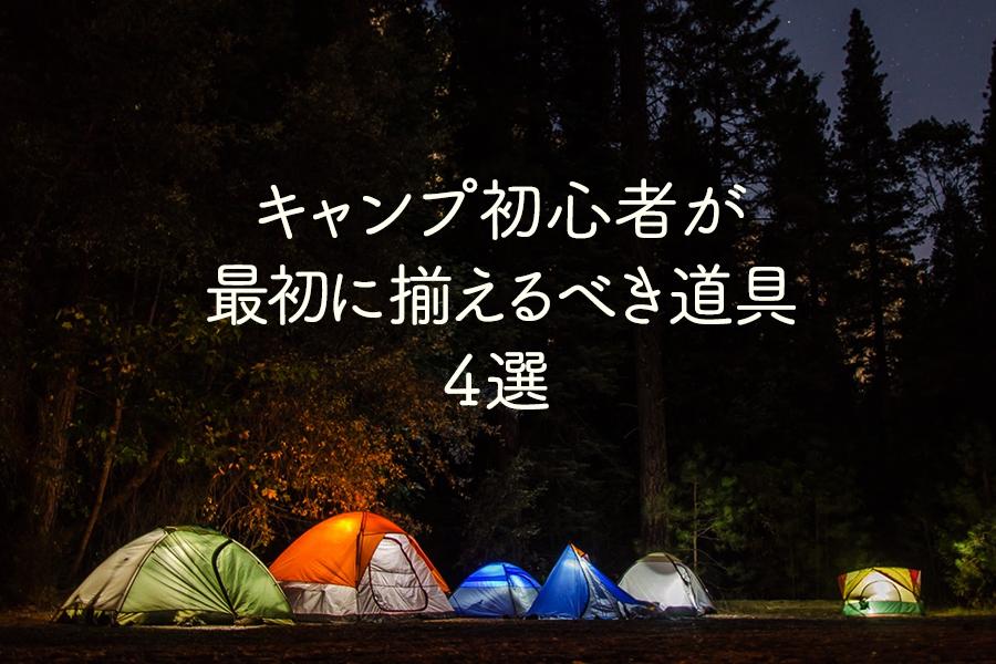 キャンプ初心者が最初に揃えるべき道具4選!