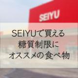 SEIYU-糖質制限の食べ物