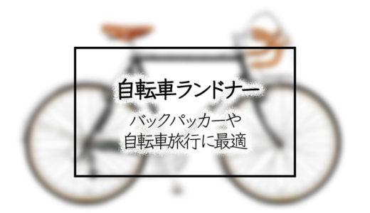 バックパッカーや自転車旅行に必須の自転車ランドナーとは?