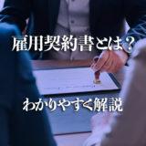 雇用契約書とは何か