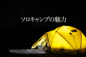 ソロキャンプの魅力