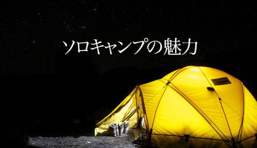 ソロキャンプの魅力とは!初心者キャンパー必見!