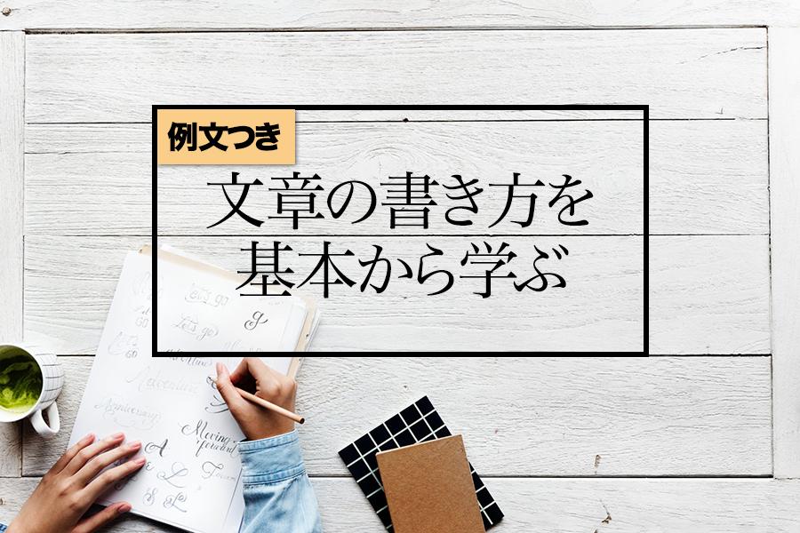 文章の書き方を基本から学ぶ