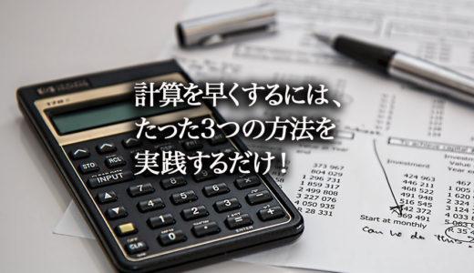 計算を早くするには、たった3つの方法を実践するだけ!
