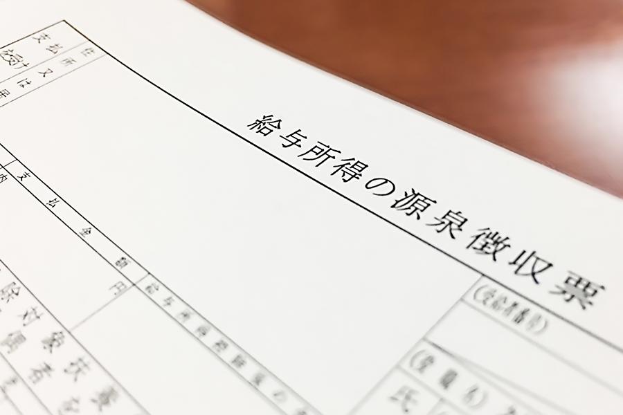 源泉徴収票とは何か