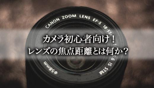 カメラ初心者でもわかりやすい!レンズの焦点距離とは何か?