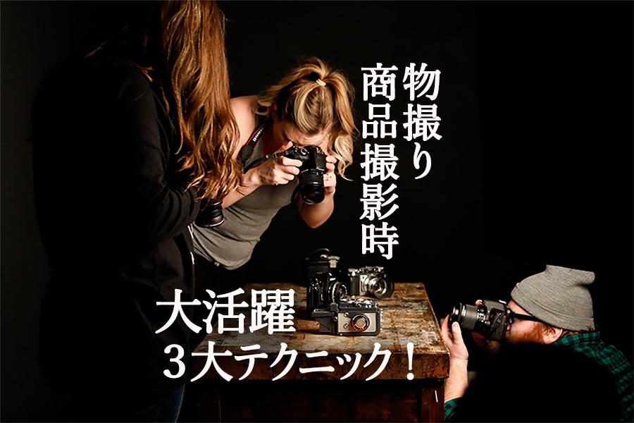 一眼レフカメラで物撮りや商品撮影時に大活躍の3大テクニック!