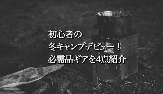 初心者の冬キャンプデビュー!必需品ギアを4点紹介