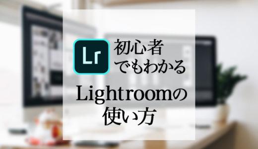 初心者でもわかるLightroomの使い方