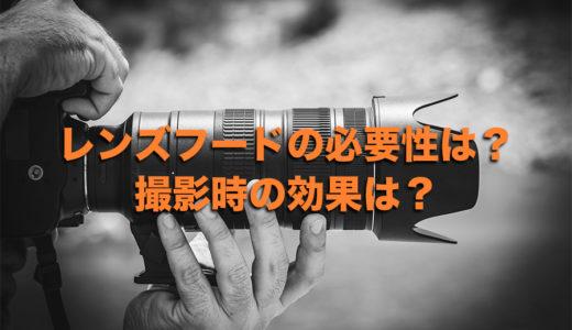 レンズフードの必要性を検証!撮影時の効果は?