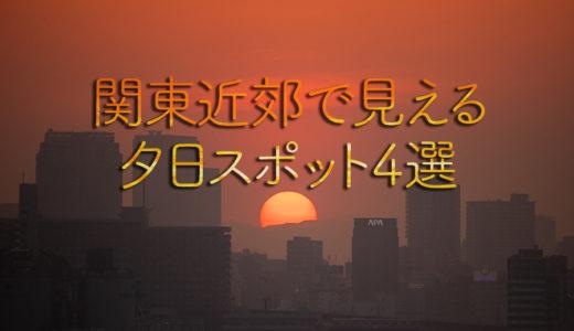 関東近郊で見える夕日スポット4選