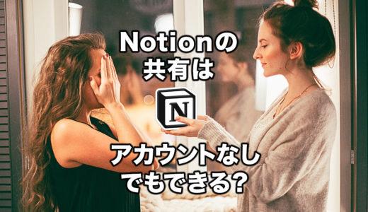 Notionの共有はアカウントなしでもできるのか