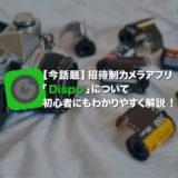 【今話題】招待制のカメラアプリ「Dispo」について初心者にもわかりやすく解説