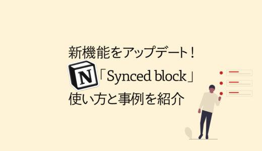 Notionの新機能「Synced block」をアップデート!使い方と事例を紹介