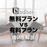 Notionの無料プランと有料プランの違いを解説