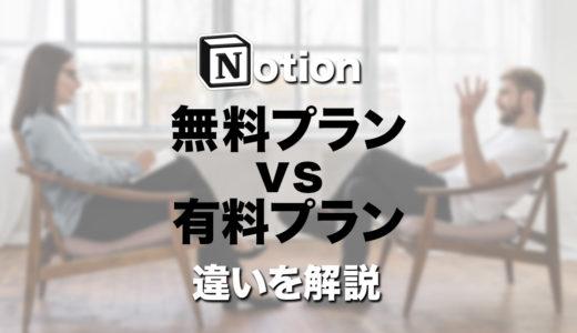 Notionの無料プランと有料プランの違いを解説【2021年6月更新】