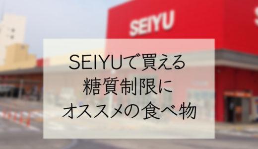 SEIYU(西友)で買える糖質制限にオススメの食べ物