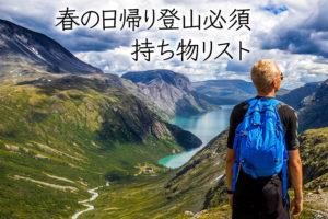 春の日帰り登山に必要な持ち物リスト