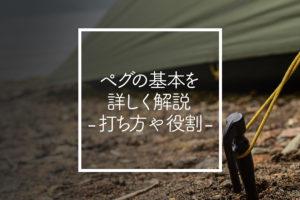 キャンプ必須ギアのペグを詳しく解説
