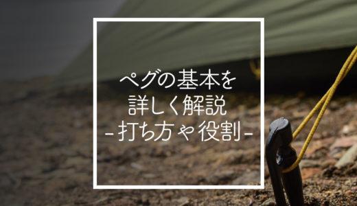 キャンプ必須ギアのペグを詳しく解説【打ち方や役割など】