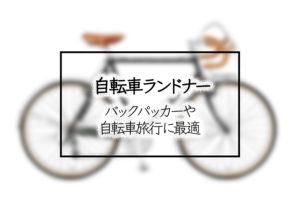 バックパッカーや自転車旅行に必須の自転車ランドナーとは