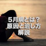 5月病とは?原因と治し方を解説!