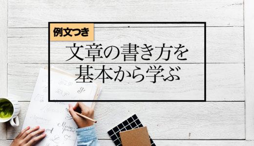文章の書き方を基本から学ぶ【例文つき】