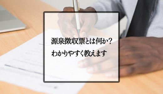 源泉徴収票とは何か?わかりやすく教えます
