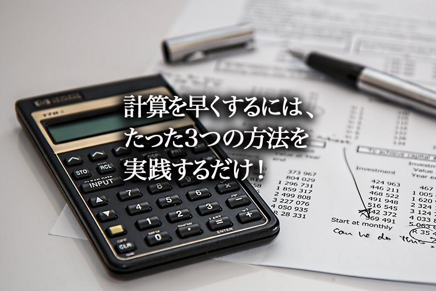 計算を早くするには、たった3つの方法を実践するだけ