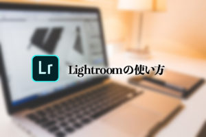 Lightroomの使い方