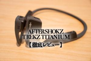 AFTERSHOKZの骨伝導ヘッドホン(TREKZ TITANIUM)は自転車乗り必須!【レビュー】