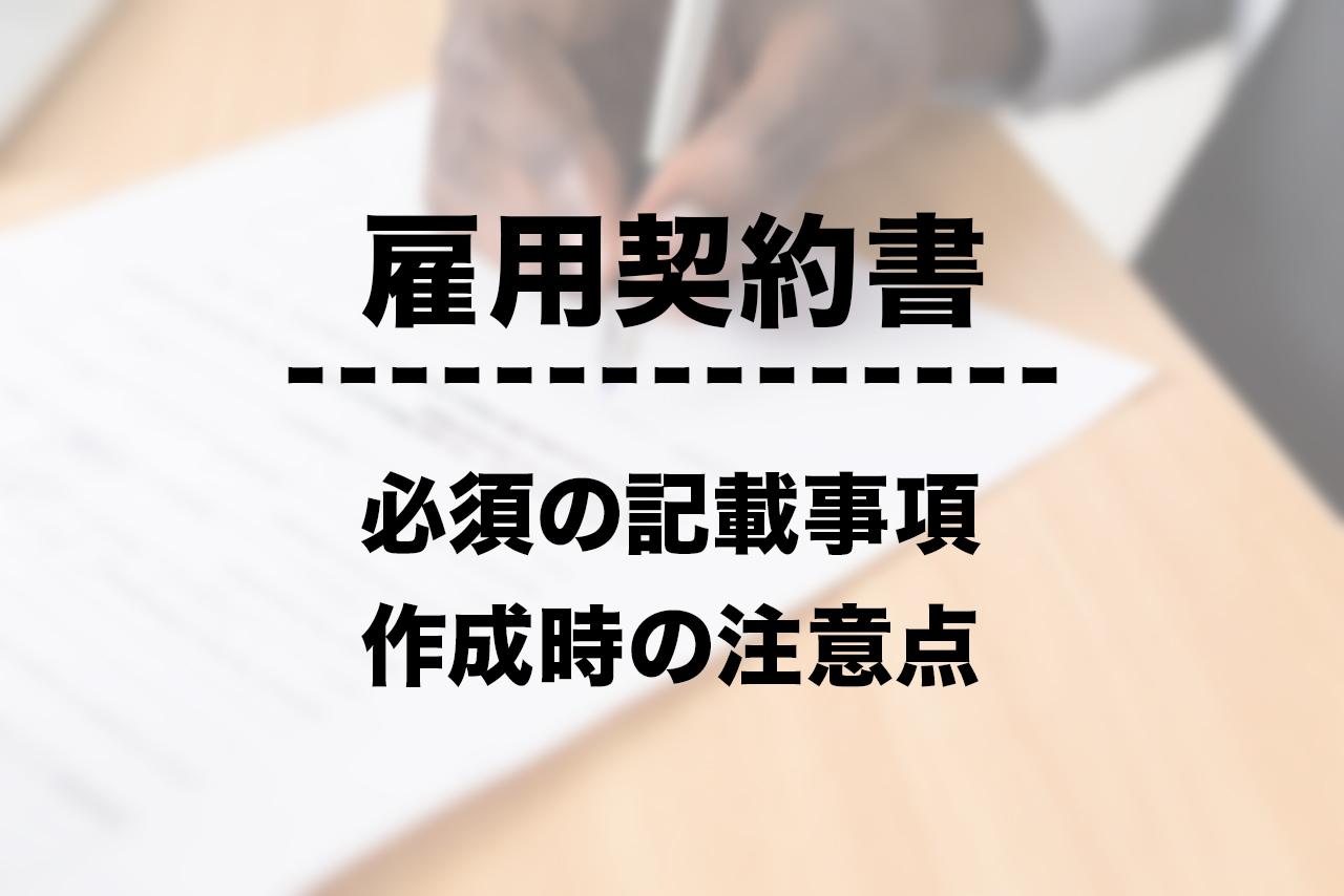 雇用契約書で必須の記載事項と作成時の注意点