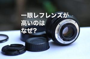 一眼レフカメラのレンズが高いのはなぜか