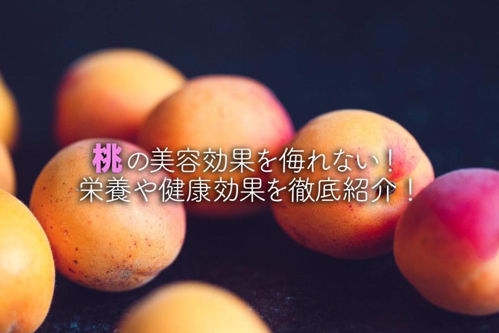 桃の美容効果を侮れない!栄養や健康効果を徹底紹介!