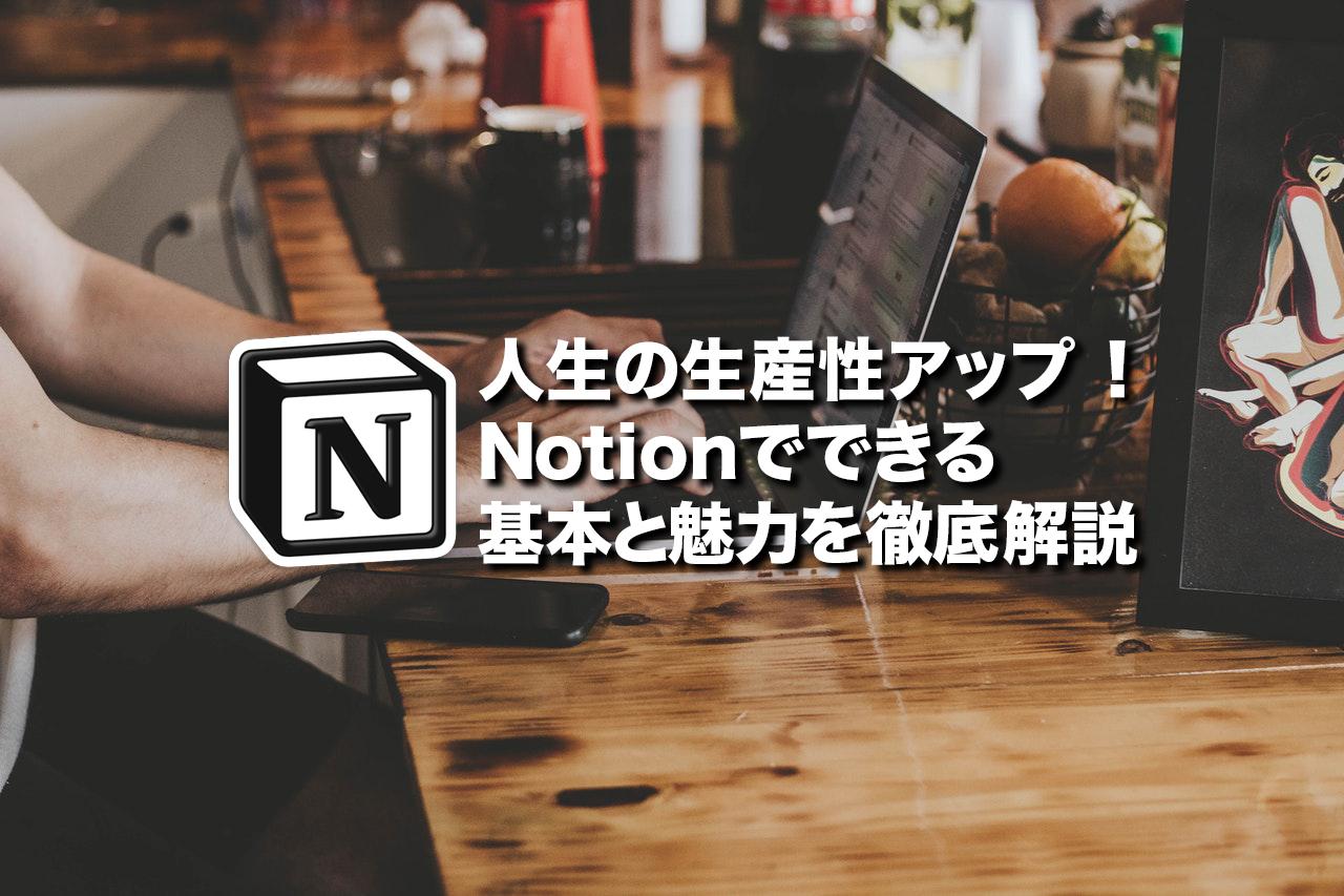 人生の生産性アップ!Notionでできる基本と魅力を徹底解説