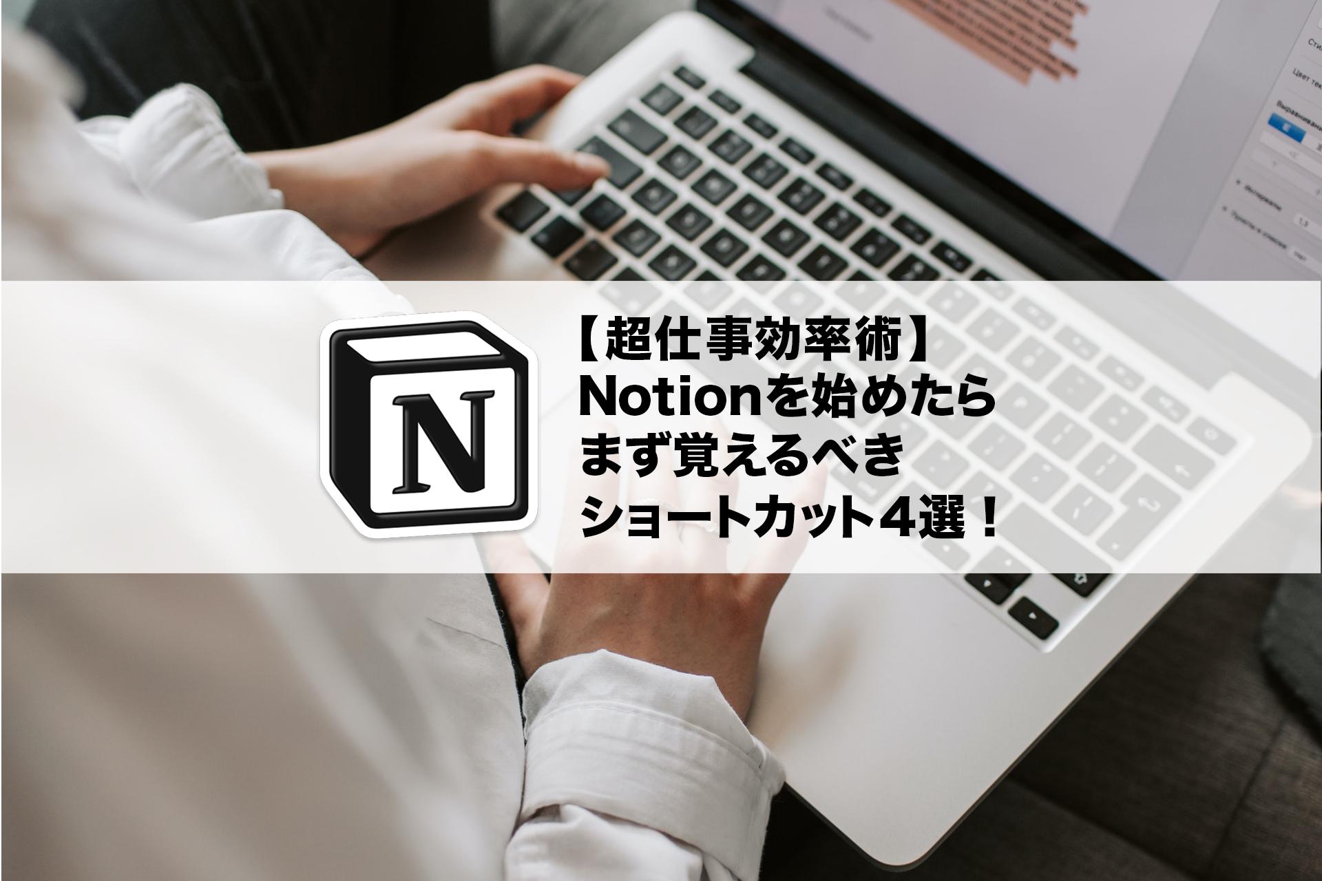 【超仕事効率術】Notionを始めたらまず覚えるべきショートカットキー4選!