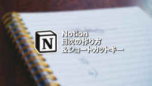 Notionの目次の作り方とそのショートカットキー