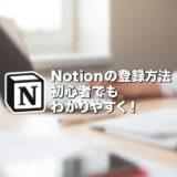 Notionの登録方法を初心者でもわかりやすく!