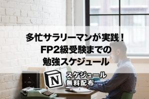 多忙サラリーマンが実践!FP2級受験までの勉強スケジュールを公開【Notion無料配布】