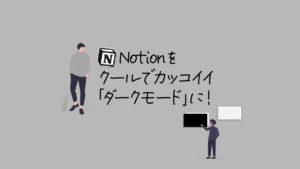 Notionをクールでカッコイイ「ダークモード」に変更したい!【Mac】