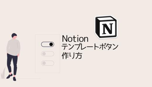 Notionのテンプレートボタンの作り方【初心者向け】