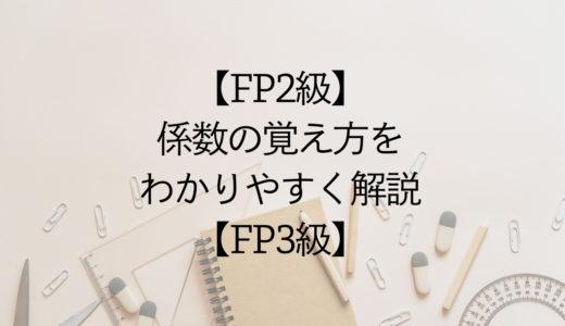 【FP2級】係数の覚え方をわかりやすく解説【FP3級】