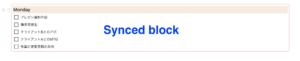 Synced blockのブロック