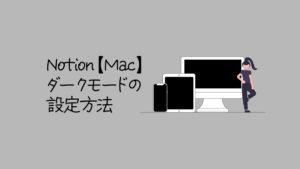 Notion ダークモードの設定方法【Mac】