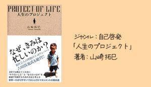内面向上書籍① 人生のプロジェクト