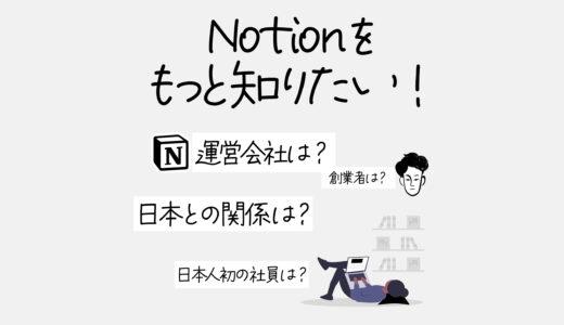 Notionをもっと知りたい!運営会社や日本との関係は?