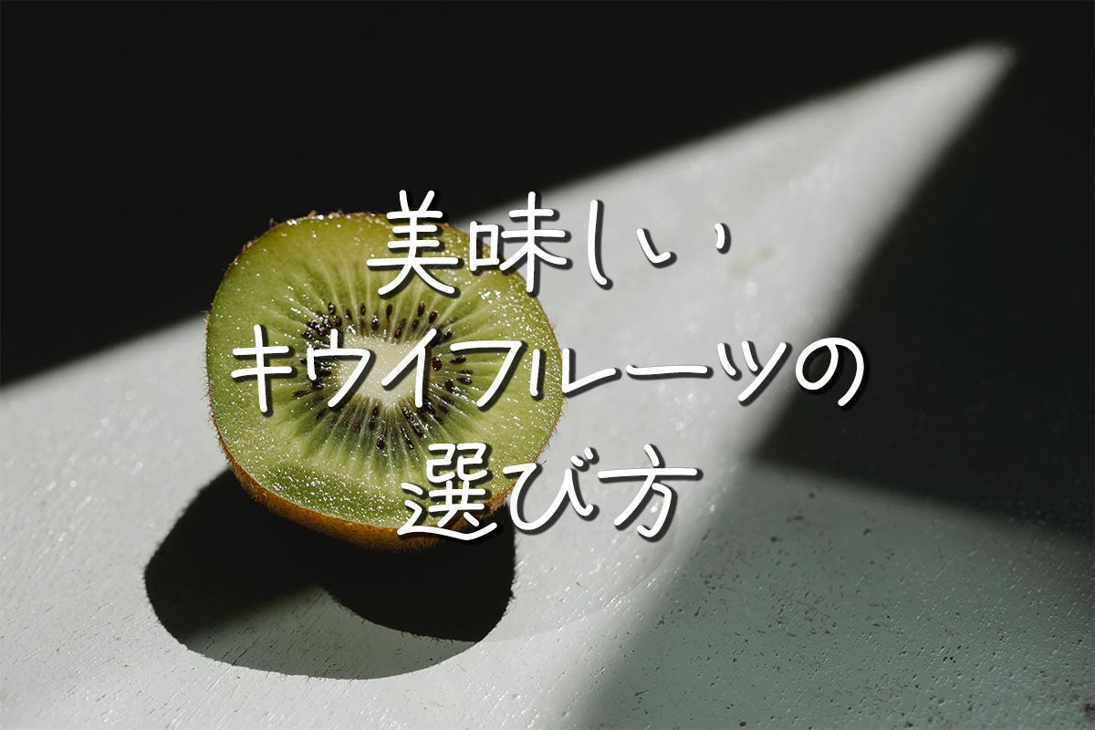 美味しいキウイフルーツの選び方
