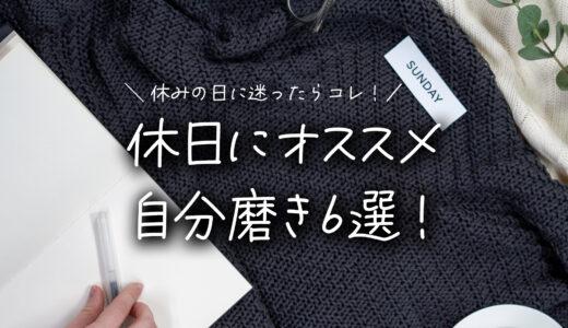 休日にオススメの自分磨き6選!