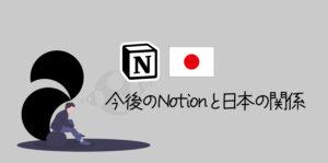 今後のNotionと日本の関係