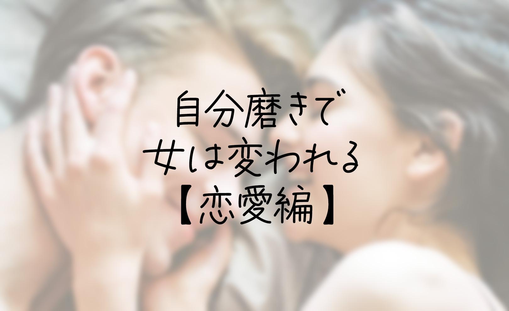 自分磨きで女は変われる【恋愛編】